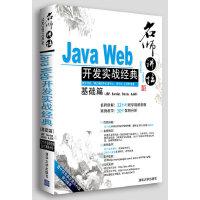 名师讲坛――Java Web开发实战经典基础篇(JSP、Servlet、Struts、Ajax)