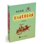 2013  学生实用古汉语常用字词典第5版