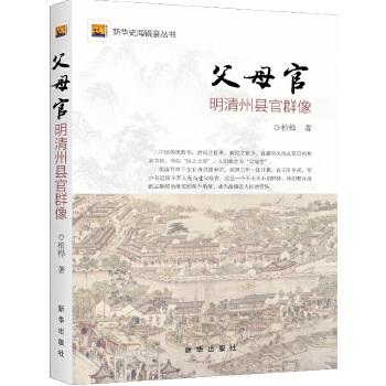 父母官:明清州县官群像 本书为我们提供了对中国传统社会官场制度现实的近距离观察,是对我国明清政治制度个性化、以小见大的解读。也对目前地方政府政治执行力和干部队伍建设提供了相关参考。