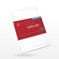 华夏万卷字帖 特制书法专用纸:大格练习宣纸