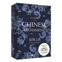 纹饰之美:中国纹样的秘密(亲笔签名版)
