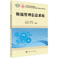 物流管理信息系统 9787030383631 科学出版社