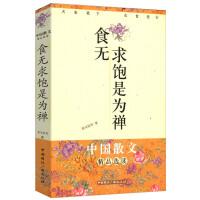 中国散文精品选读:食无求饱是为禅