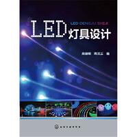 【正版新书直发】LED灯具设计麻丽娟、周灵云化学工业出版社9787122256607