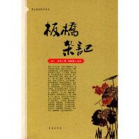 板桥杂记 (清)余怀,刘如溪 点评 青岛出版社 9787543627642 【新华书店,稀缺收藏书籍】