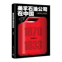 美孚石油公司在中国(1870-1933)【选购无忧】
