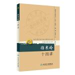 现代著名老中医名著重刊丛书(第十辑)・伤寒论十四讲
