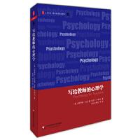 写给教师的心理学 大夏书系