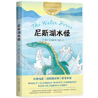 迪克动物小说:尼斯湖水怪