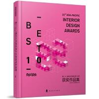 第二十二届亚太区室内设计大奖获奖作品集年鉴书籍22 室内设计作品合集