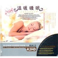 原装正版 经典唱片 黑胶 CD 温暖睡眠CD1*2 黑胶2CD