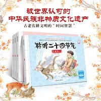 聆听二十四节气 正版 绘本书全4册幼儿科普被世界认可的中华民族非物质文化遗产这就是二十四节气少儿百科全书儿童6-12岁