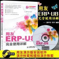 正版 用友ERP-U8完全使用详解 计算机书籍 用友u8财务软件教程公