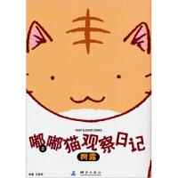 【新书店正版】嘟嘟猫观察日记2[日] 树露,王笑升测绘出版社9787503023798