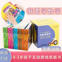 幼儿数学启蒙游戏书认知力全套20册0-3岁婴儿一两岁宝宝纸板玩具书本翻翻书推拉书籍儿童早教撕不烂益智数字形状认识颜色看