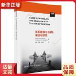 体系建模与仿真:基础与实践 (美)Bernard P. Zeigler,(美)Hessam S. Sarjoughia