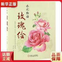 水彩物语:玫瑰绘 目丁兔 机械工业出版社 9787111557579 新华正版 全国85%城市次日达