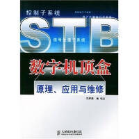 [新�A正版 �x��o�n]�底�C�盒原理��用�c�S修�圻�F人民�]�出版社9787115128775