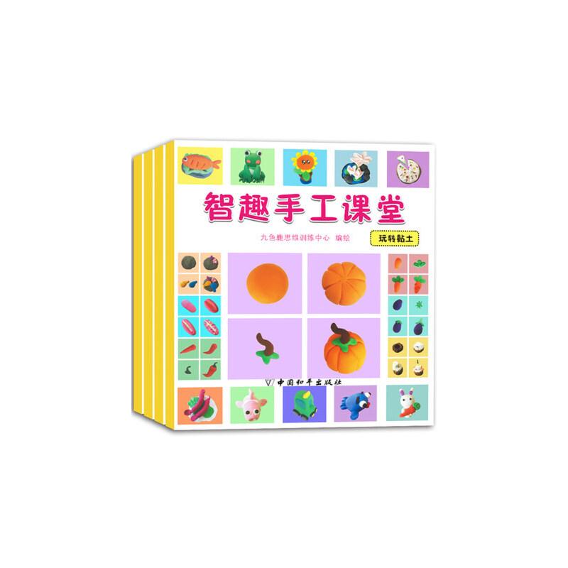 幼儿园中班大班益智游戏早教书及教材超轻粘土大全教程书