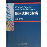 正版现货 临床遗传代谢病 顾学范 人民卫生出版社 9787117207287