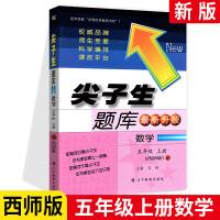尖子生题库五年级上册数学 西师版小学五年级上册数学练习题