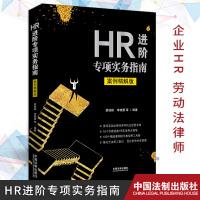 HR进阶专项实务指南 案例精解版 中国法制出版社