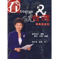 【新书店正品包邮】看台湾说台湾――李峰台湾行 李峰 南京出版社 9787807183198