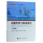 高能与装药设计(第2版)崔庆忠,刘德润,徐军培,徐洋国防工业出版社9787118118049