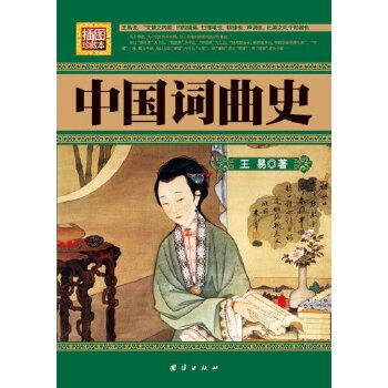 中国词曲史(插图珍藏版)——国学大师王易著作,近代名著,民国珍本