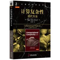 计算复杂性:现代方法