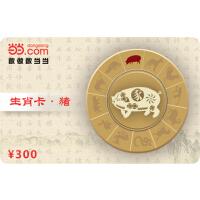 当当生肖卡-猪300元【收藏卡】