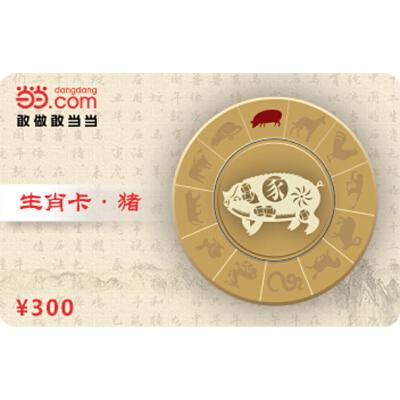 当当生肖卡-猪300元【收藏卡】 新版当当实体卡,免运费,热销中!