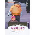 温暖的故事--母亲的三轮车 鲁西西 9787546805283 敦煌文艺出版社
