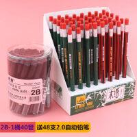 2B自动铅笔2.0mm小学生粗笔芯向扬自动笔HB铅笔2比仿木铅笔粗芯儿童自动笔写不断2.0自动笔HB学生文具