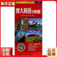 *版世界分国目的地地图:澳大利亚旅游地图 王婧作 中国地图出版社9787503172632【新华书店 品质保障】