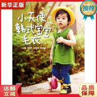 小天使韩式宝宝毛衣 张翠 9787538182835 辽宁科学技术出版社 新华正版 全国70%城市次日达