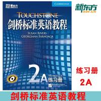 新东方 剑桥标准英语教程2A( 练习册)