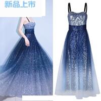 女神星空渐变亮片钉珠年会宴会派对礼服长款连衣裙