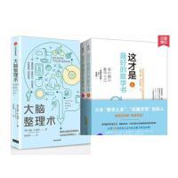 """正版现货 这才是最好的数学书 上下全2册+大脑整理术 约翰B雅顿 著日本""""数学之圣""""探究数学本源之作数学教材初中生数学"""