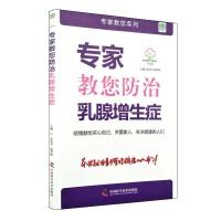 专家教您防治乳腺增生症 吴兆书 谢英彪主编 中国科学技术出版社 9787504679994