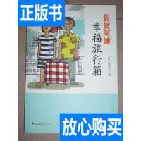 [二手旧书9成新】佐贺阿�� :幸福旅行箱 /岛田洋七 南海出版公司