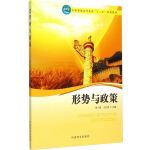 【正版全新直发】形势与政策(高,十二五) 范小强,王红英 9787503881169 中国林业出版社