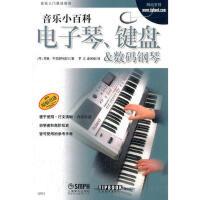 【包邮】 音乐小百科 电子琴 键盘与数码钢琴 (荷)雨果・平克斯特波尔,罗闻,俞闻侯 9787806679739 上海