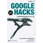 GOOGLE HACKS巧妙使用网络搜索的技巧和工具(第二版) 加利斯安,卞军,谢伟华,朱炜 978712101451
