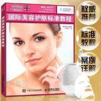 国际美容护肤标准教程 面部护理基础知识书籍 美容护肤指南基础化妆品的应用面部保养皮肤护理书籍女性美容护肤书籍