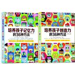家教有方、快乐成长系列套装(《培养孩子创造力的36种方法》+《培养孩子记忆力的36种方法》一堂好妈妈课,正面管教捕捉孩子敏感期。打破规矩,全面解放孩子好奇心,挖掘宝贝潜在的创造力、记忆力!)[精选套装]