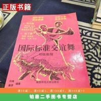 【二手9成新】国际标准交谊舞初级教程