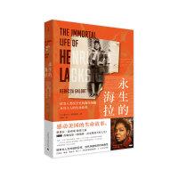 纪实系列 永生的海拉 丽贝卡・思科鲁特著 关于生命价值、医学伦理、个体尊严的真实故事罗振宇姬十三王一方果壳网丁香医生理