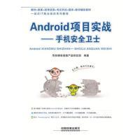 【正版二手书旧书9成新左右】Android项目实战――手机安全卫士9787113205492