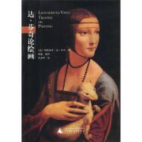 【品�|保障 �x��o�n】�_芬奇��L��-Leonardo DA Vinci- Treatise On Pa[意]�_・芬;戴勉